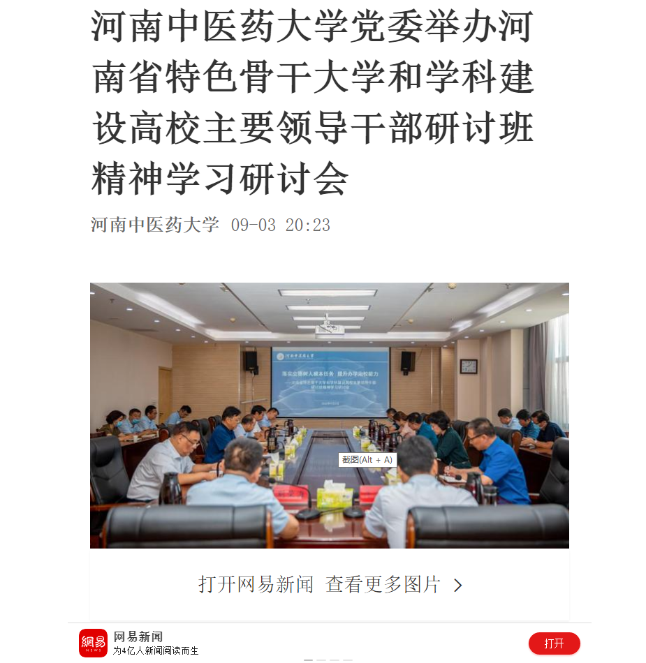 https://www.hactcm.edu.cn/__local/8/C2/94/0E155041FFD764AD0C85F43709C_E1E3A021_9F730.png