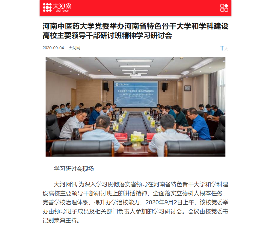 https://www.hactcm.edu.cn/__local/9/00/4B/B0B8B8D05A0FEC44767A2999954_E6FE8925_7B5A7.png