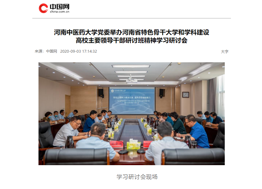 https://www.hactcm.edu.cn/__local/C/3F/EF/13AC120DBA67CBDB1A13CCE8A91_444BAC80_73E61.png