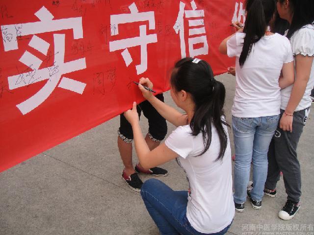 我校举办大学生诚信教育签名活动-河南中医药大学